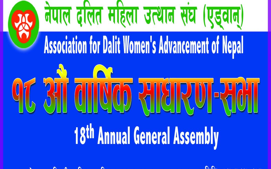 18TH ANNUAL GENERAL ASSEMBLY
